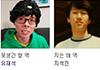 '런닝맨' 전소민=전두릅, 송지효=천성임, 유재석은?