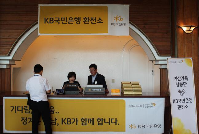 국민은행, 남북 이산가족 상봉행사 지원 임시환전소 운영