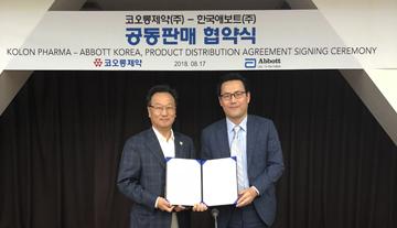 코오롱제약, 한국애보트와 140억 규모 코프로모션 계약