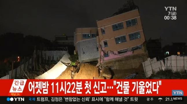 상도초등학교 유치원 건물 '기우뚱', 주민 대피…공사현장 지반침하 의심