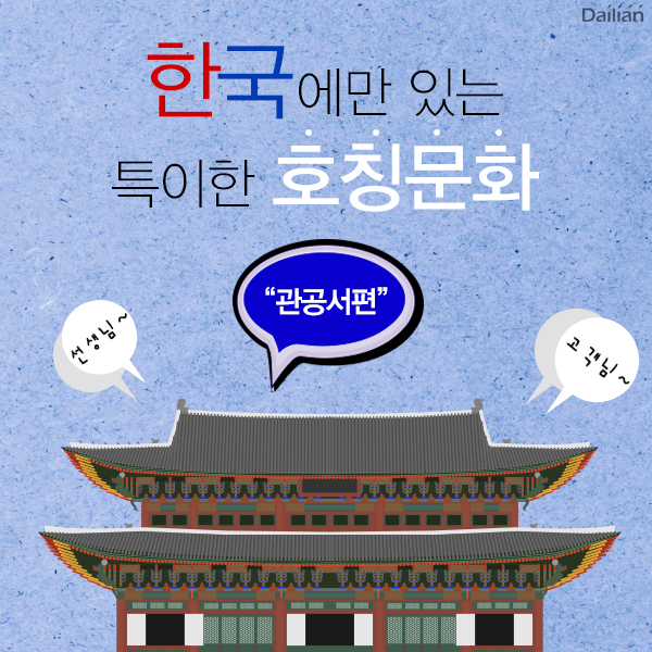 [카드뉴스] 한국에만 있는 특이한 호칭문화 -⑥ 관공서편