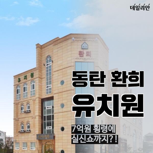 [카드뉴스] 동탄 환희유치원 7억 횡령?!