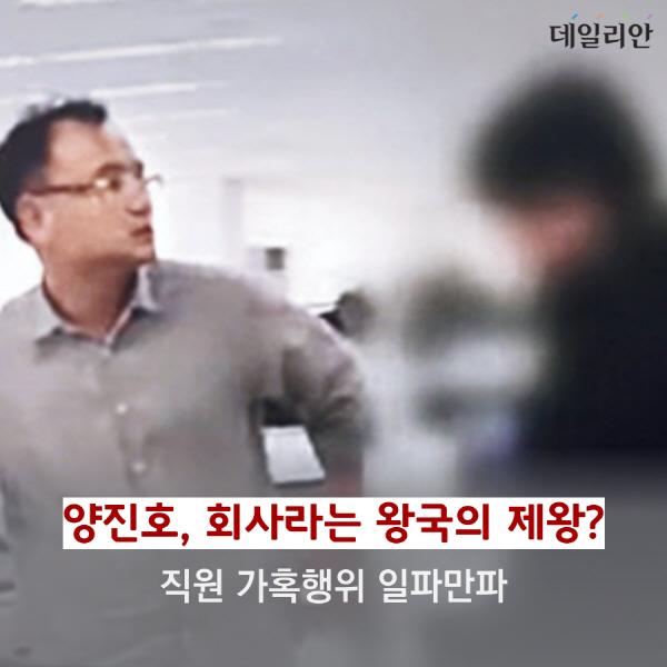 [카드뉴스] 양진호, 회사라는 왕국의 제왕?
