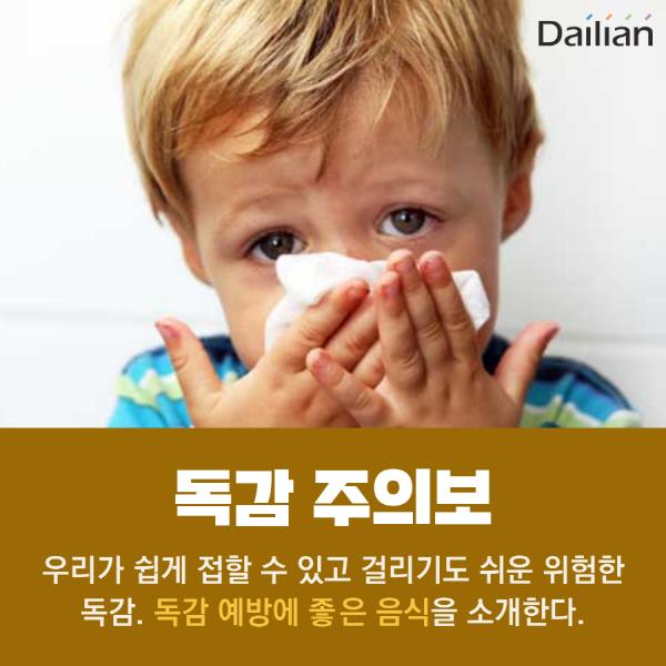 [카드뉴스] 환절기 독감예방 음식