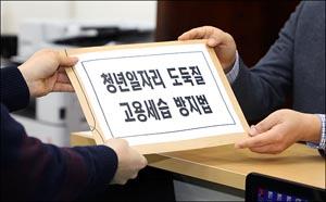 한국당 청년일자리 도둑질 고용세습 방지법 당론 발의