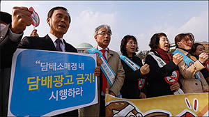 담배소매점 내 담배광고 금지 촉구 기자회견