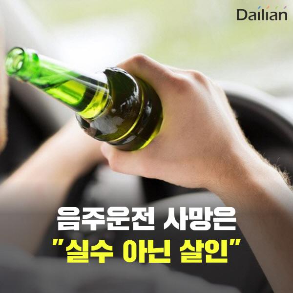 [카드뉴스] 음주운전 사망은 실수 아닌 살인