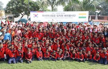 아시아나항공, 인도서 저소득층 아동 지원 봉사