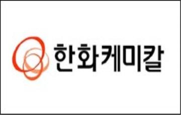 한화케미칼, 3Q 영업익 938억원...전년대비 56.4%↓