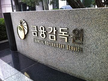 금감원, 시장 전문가들과 간담회…국내 금융시장 리스크 등 점검