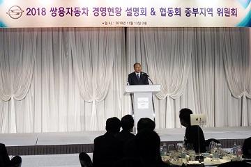 쌍용차, 부품협력사 대상 경영현황 설명회 개최