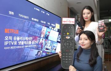 LGU+, IPTV에 '넷플릭스' 탑재...안방 공략 시동