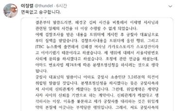 """'혜경궁 김씨'로 김혜경 씨 고발한 이정렬 변호사 """"대리인서 사퇴"""""""