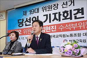 제 19대 전교조 위원장 당선인 기자회견