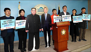 민중당, 김정은 서울방문 환영단 발족 기자회견