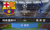 [팩트체크]바르셀로나 vs 토트넘 '홈 극강'