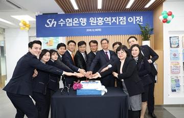 Sh수협은행, 고양시 삼송·원흥지구에 원흥역지점 이전 오픈