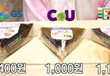 '공대생네 가족' 편의점 삼각김밥 비교