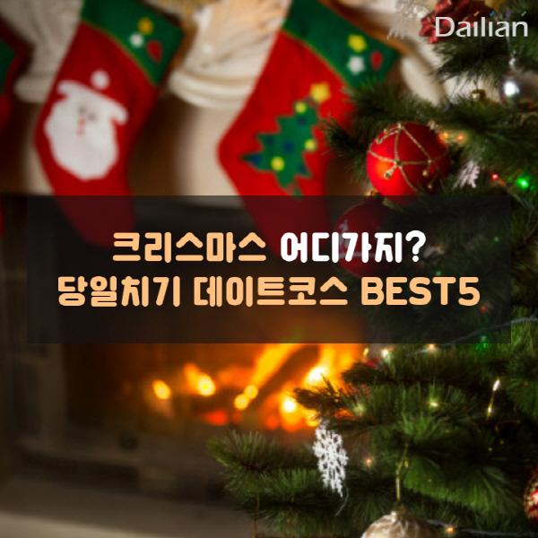[카드뉴스] 크리스마스 어디가지?  당일치기 데이트코스 BEST5
