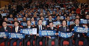 더불어민주당 참좋은지방정부위원회 출범식