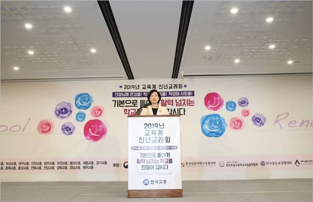 야당, 교육계 신년교례회서 교육당국 향해 '쓴소리'