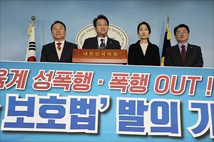 '운동선수 보호법' 발의 기자회견
