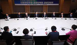 더불어민주당-경제단체장 신년간담회