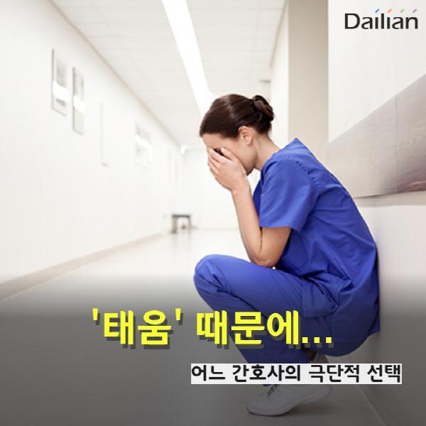 [카드뉴스] '태움' 어느 간호사의 극단적 선택