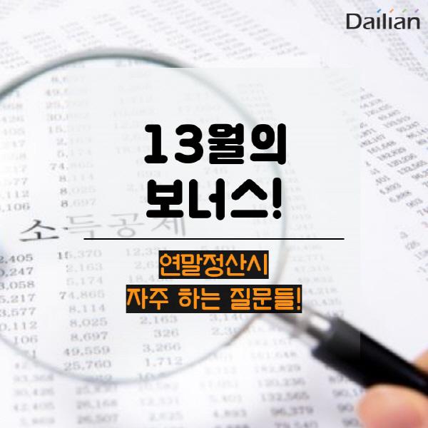 [카드뉴스] 13월의 보너스! 연말정산시 자주 하는 질문들!