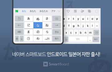 네이버 '스마트보드', 안드로이드 버전 일본어 키보드 적용