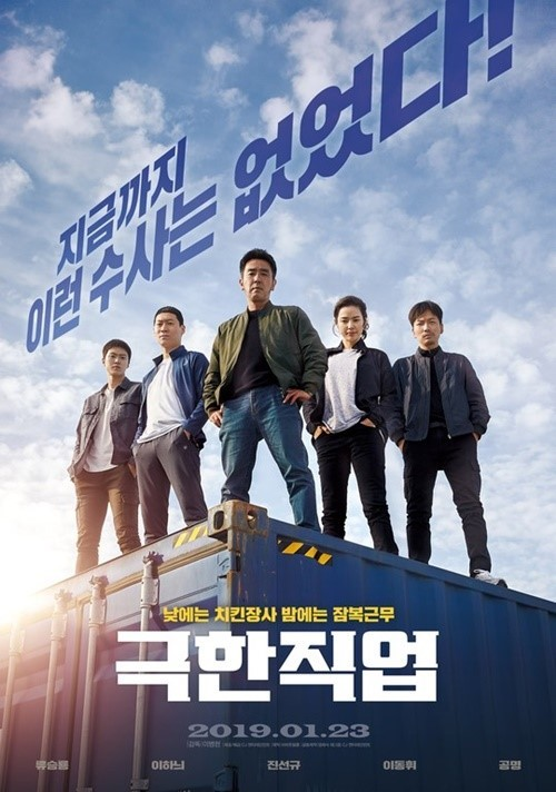 [D-film] 영화 '극한직업'이 영화史에 남긴 의미