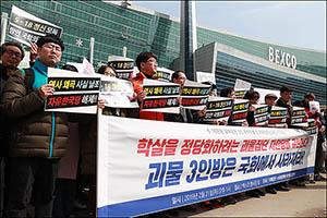 한국당 합동연설회 앞 5.18 망언 국회의원 규탄 기자회견