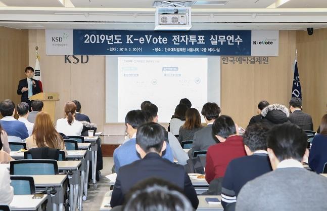 한국예탁결제원, '전자투표 실무연수' 실시
