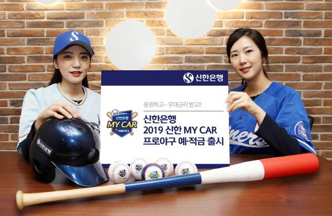 신한은행, '2019 신한 MY CAR 프로야구 예적금' 출시
