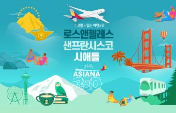 아시아나항공, 미국 서부 3개 도시에 A350 운항