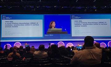 종근당, 유럽 크론병 및 대장염 학회서 'CKD-506' 연구결과 발표