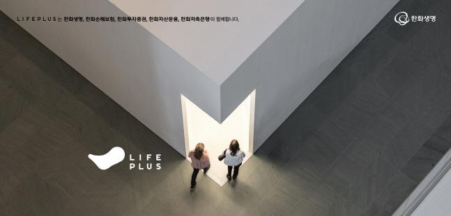 한화 금융 공동 브랜드 LIFEPLUS, 새 BI 공개