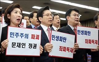 """한국당 """"文정부는 좌파독재""""...'좌파독재저지특위' 발족"""