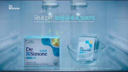 바이오일레븐, 프로바이오틱스 '드시모네' 광고 공개