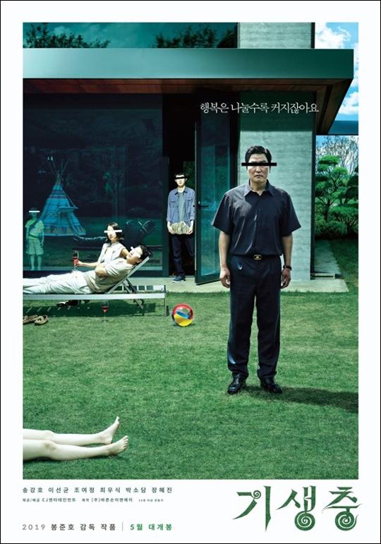 봉준호 '기생충', 칸 영화제 경쟁부문 진출