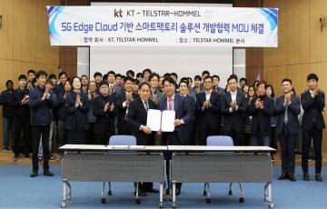 KT-텔스타홈멜, 스마트팩토리 시장 확대 위한 MOU 체결