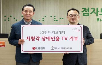 LG전자, '장애인의 날' 맞아 시청각장애인용 TV 200대 기증