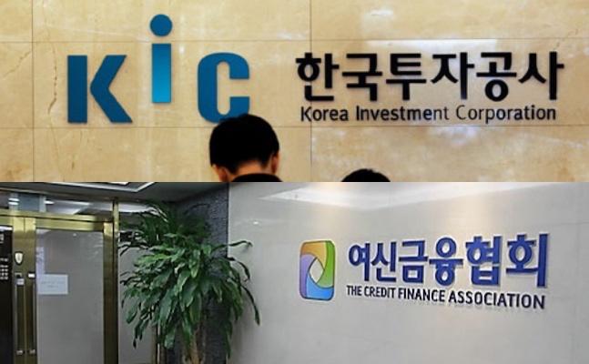 KIC·여신협회 등 금융유관기관, 강원산불 피해 지원 잇따라
