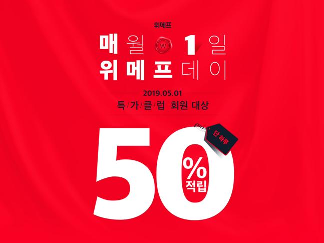 """위메프 """"어게인 블프""""…5월1일 50% 페이백"""