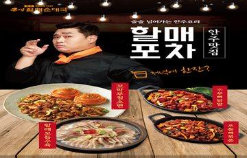 bhc 큰맘할매순대국, 포차 핫 메뉴 4종 출시