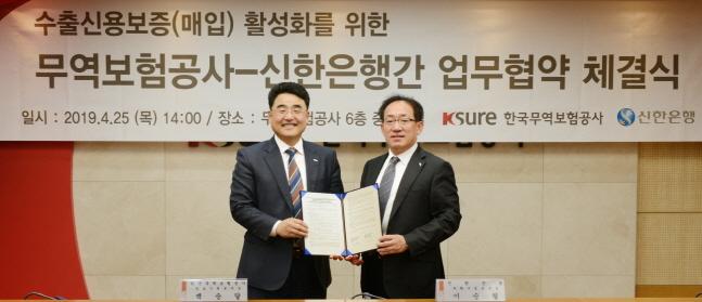 신한은행, 무보와 수출신용보증 활성화 업무협약 체결