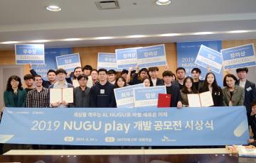 SKT, 누구플레이 개발 공모전서 '세줄일기 감성 오디오' 최우수상 수상