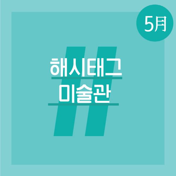 [카드뉴스] 5월 해시태그 미술관