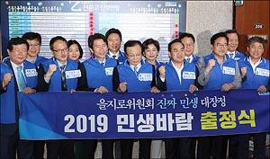 진짜 민생 대정정 2019 민생바람 출정식