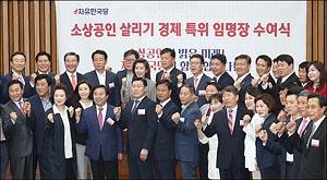 한국당 소상공인 살리기 경제특위 임명장 수여식